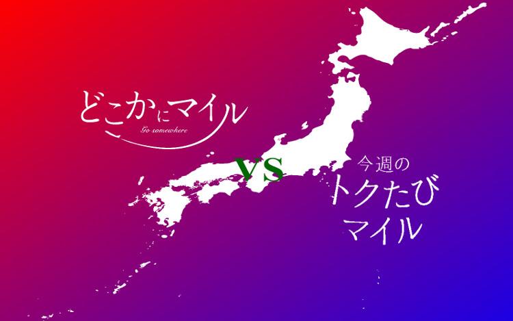 JALどこかにマイルの対抗策⁉ANA「今週のトクたびマイル」について。