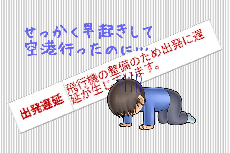 超早朝便に乗るために、始発電車で羽田空港に行った結果は無情にも…