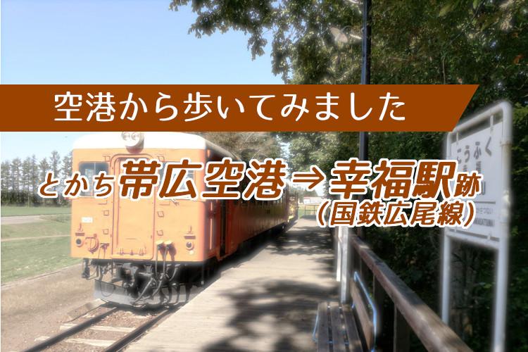 【空港から歩いてみました】とかち帯広空港から国鉄広尾線幸福駅まで