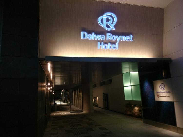 青森にてダイワロイネットホテルに初めて泊まりました。その感想など