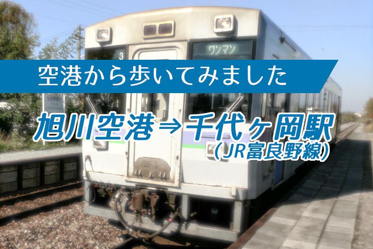 【空港から歩いてみました】旭川空港からJR富良野線千代ヶ岡駅まで