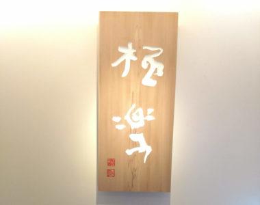 【札幌にもオープン】六花亭帯広本店でお得意様ラウンジ極楽を初体験