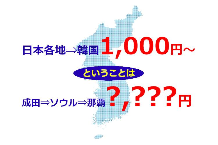 韓国までたったの1000円なら、韓国経由で日本各地へ飛んだら2000円?