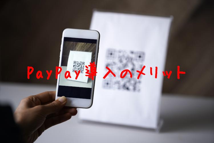 【店舗側の視点で考える】QRコード決済PayPayを導入するメリットは?