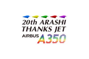 【嵐ジェット】20th ARASHI THANKS JETの運航スケジュールの確認方法
