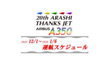 嵐ジェットの運航スケジュール(12月~2020年1月6日の時刻表に対応)