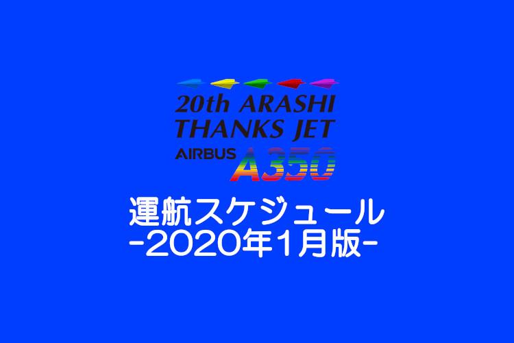 嵐ジェット運航スケジュール【2020年1/7~1/31のスケジュールに対応】