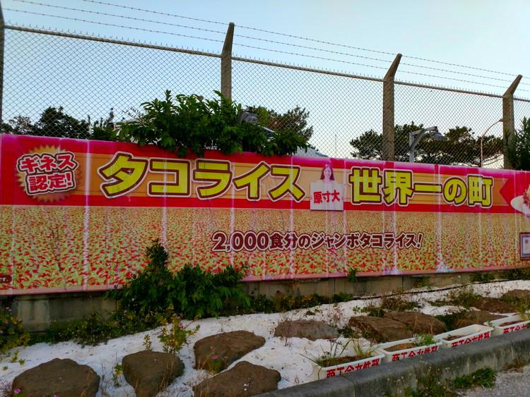 タコライス世界一の町、沖縄県金武町にある発祥の店を訪ねてきました
