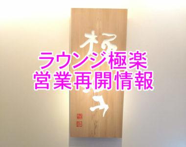 東京を発ってその日のうちに着けない島、渡名喜の島時間を満喫した旅