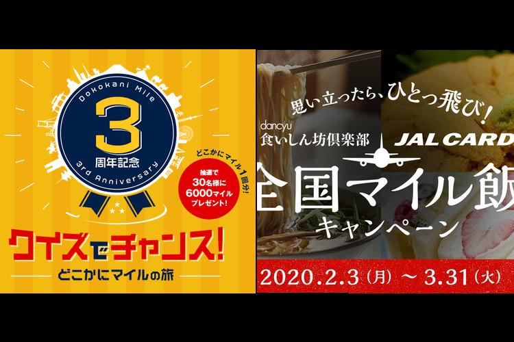 抽選でマイルが当たる、JALとJALカードのキャンペーンが実施中です。