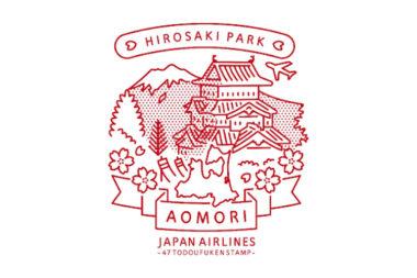 JAL都道府県スタンプについて分かったこととやってはいけないこと