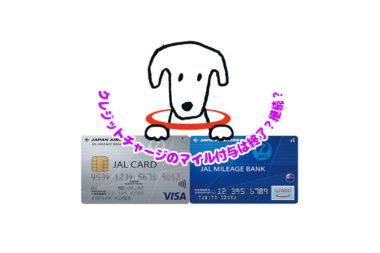 JALカード+JMB WAONのクレジットチャージマイル加算は今月末で終了?