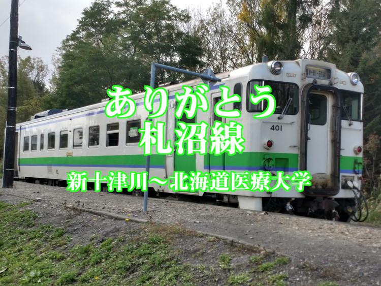 【動画】札沼線廃止区間ラストランがコロナ影響で前倒し→4/17運行に