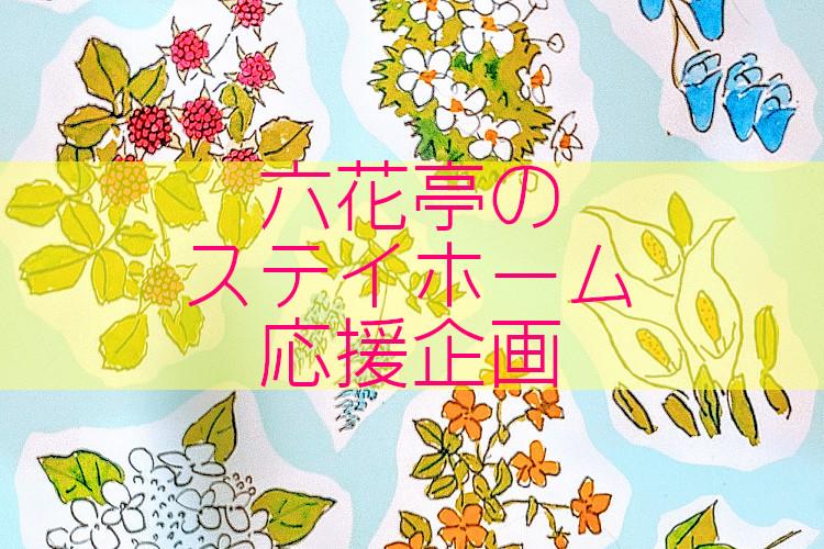 六花亭のお取り寄せ、「通販おやつ屋さん」が送料無料で期間限定発売