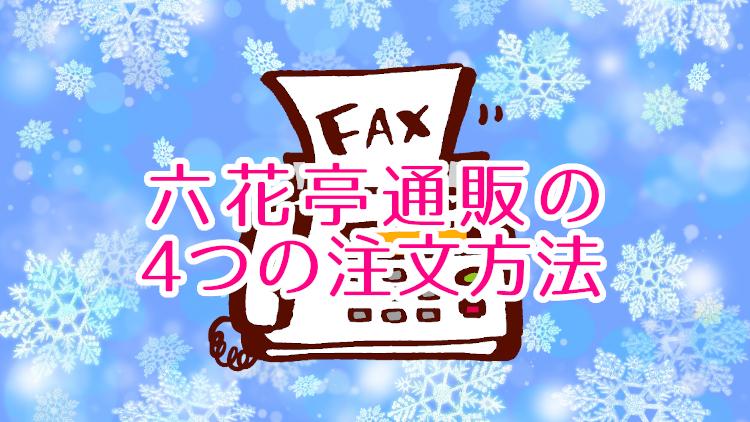 【7月最新版】六花亭通販のネット以外(電話・FAX・ハガキ)の注文方法