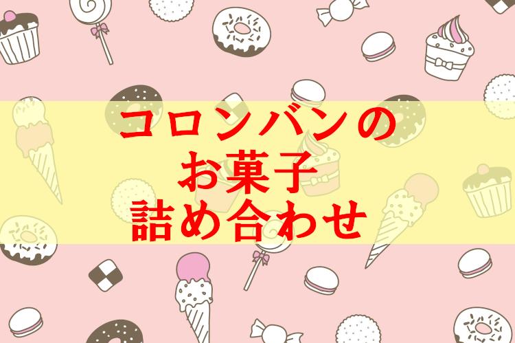コロンバンの「お楽しみお菓子ボックス第2弾」半額以下で送料無料!