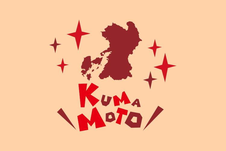 「熊本市プレミアム宿泊クーポン」利用対象者が熊本県民以外でもOKに