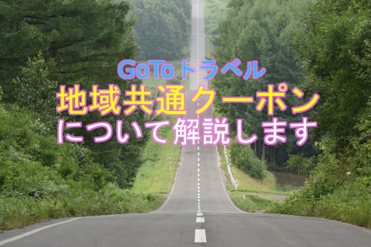 【Go To トラベル】地域共通クーポンの基本と知っておくとお得なこと