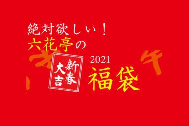 【福袋2021】六花亭福袋の発売方法が発表。予約開始日や購入方法は?