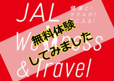 歩くだけでマイルが貯まる!? 「JAL Wellness & Travel」を試してみた