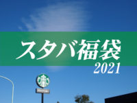 【福袋2021】スターバックス福袋のオンライン抽選エントリー受付中!