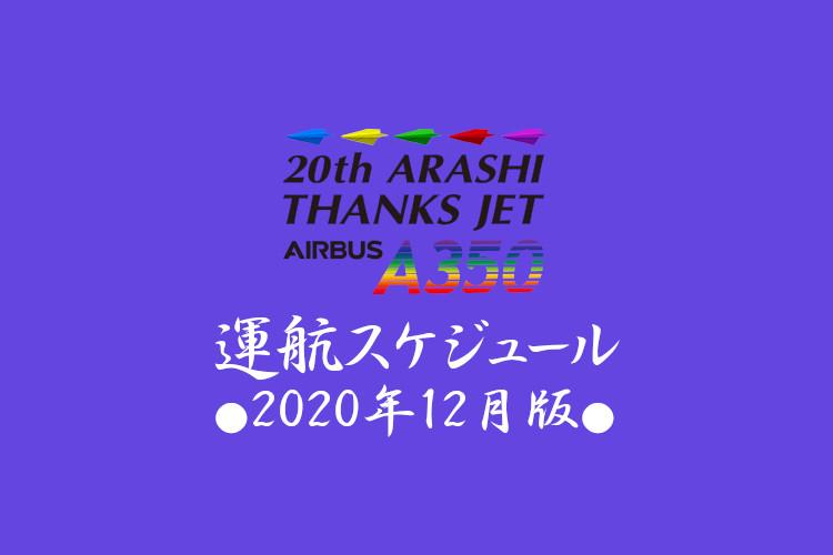 【最新版】そろそろ見納め!?嵐ジェット2020年12月の運航スケジュール