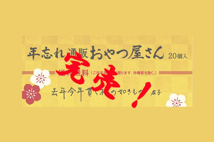 【六花亭】年忘れ通販おやつ屋さんが3日間の出荷限定発売→1日で完売