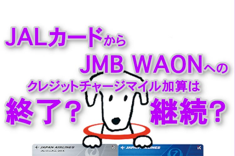 【2021年版】JALカード+JMB WAONのクレジットチャージマイルは終了?
