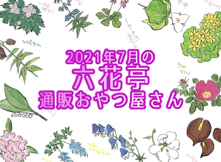 【六花亭】7月の通販おやつ屋さん完売で9月お届け分の追加受注販売中